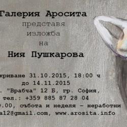 Ния Пушкарова в галерия АРОСИТА
