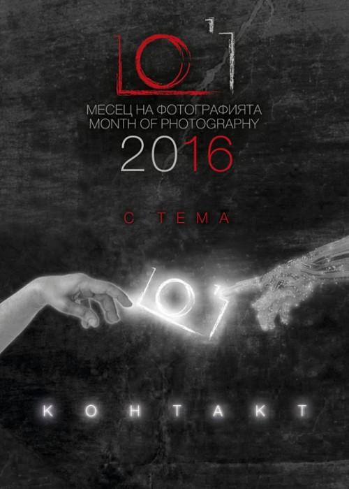 месец на фотографиата 2016