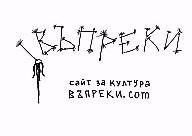 ВЪПРЕКИ.com