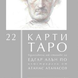 Атанас Атанасов - Карти Таро