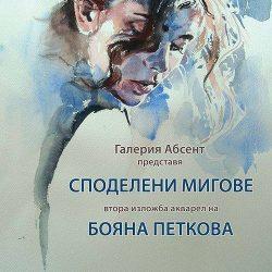 Споделени мигове - изложба на Боряна Петкова