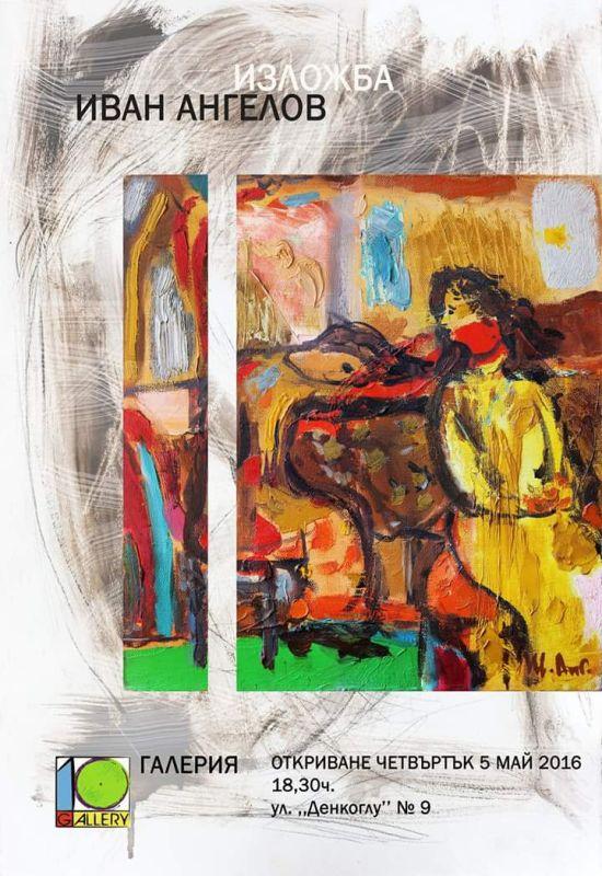 Ivan Angelov - izlozhba v galeria 10