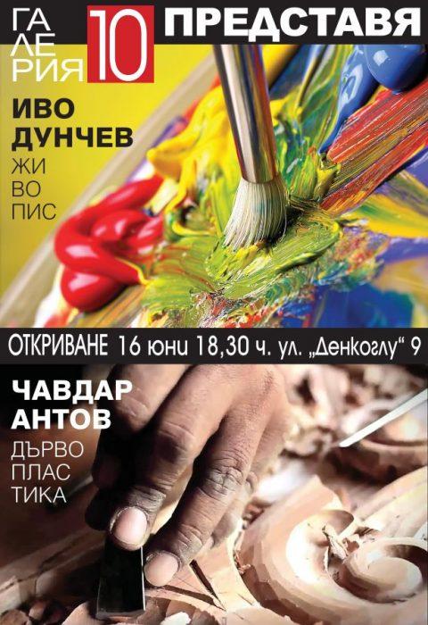 Чавдар Антов и Иво Дунчев- изложба в галерия 10