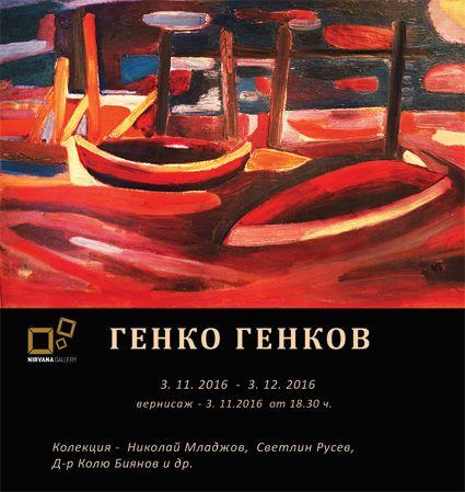 Генко Генков - галерия Нирвана