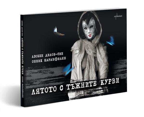 lyatoto-s-tazhnite-kurvi-album-i-izlozhba
