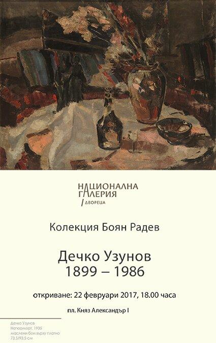Dechko Uzunov - Kolektsia Boian Radev