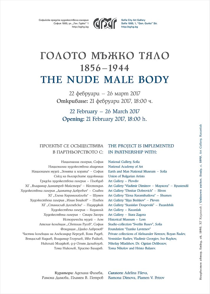 INVITATION_THE NUDE MALE BODY-SGHG exhibition
