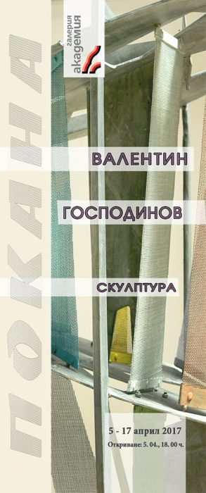 Валентин Господинов-скулптури в галерия Академия