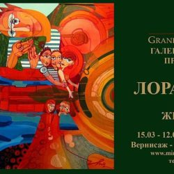 Лора Янева - изложба