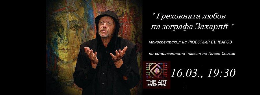 Любомир Бъчваров - моноспектакъл