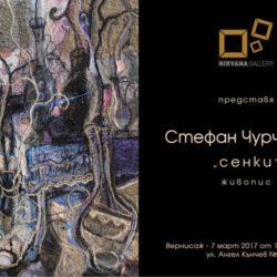 Стефан Чурчулиев - изложба в галерия Нирвана