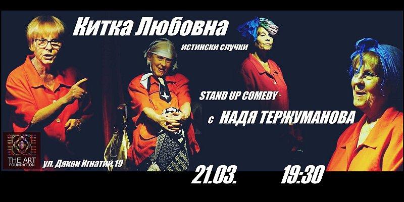Kitka lyubovna - s Nadia Terzhumanova
