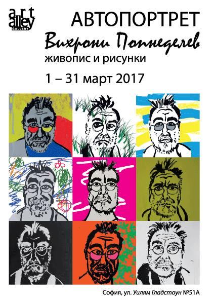 Vihroni Popnedelev - Avtoportret- Art Aleya