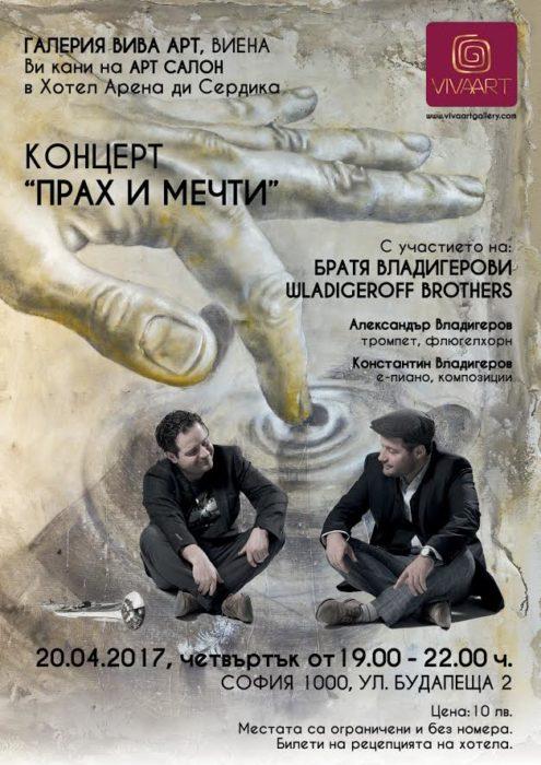 Арт Салон и концерт на братя Владигерови