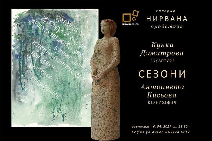 Кунка Димитрова и Антоанета Кисьова в галерия НИРВАНА