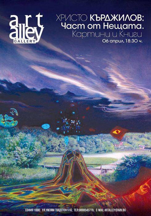 Христо Кърджилов - изложба в галерия Арт Алея
