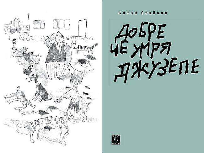 Антон Стайков - Добре че умря Джузепе
