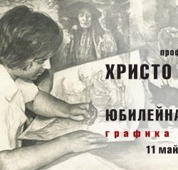 Христо Стайков - графики и рисунки