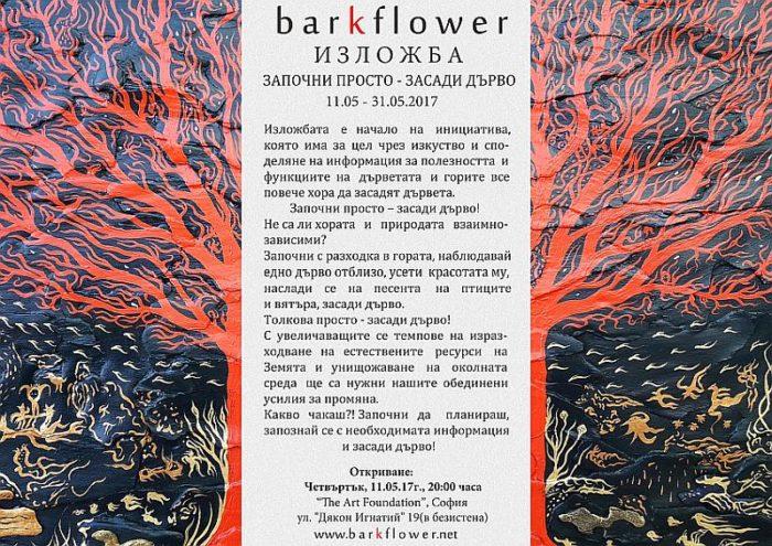 Цветомир-Илиев-изложба-в-The-Art-Foundation