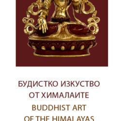 Будистко изкуство от Хималаите - изложба КВАДРАТ 500