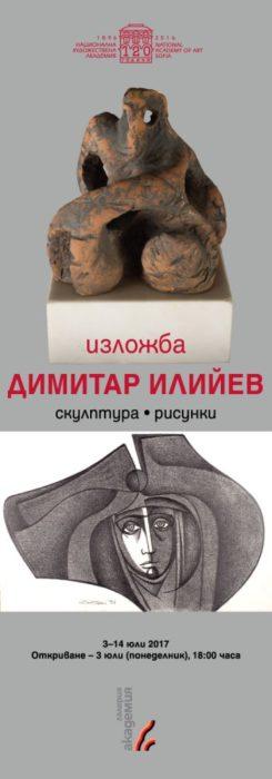 Димитар Илийев - скулптури и рисунки