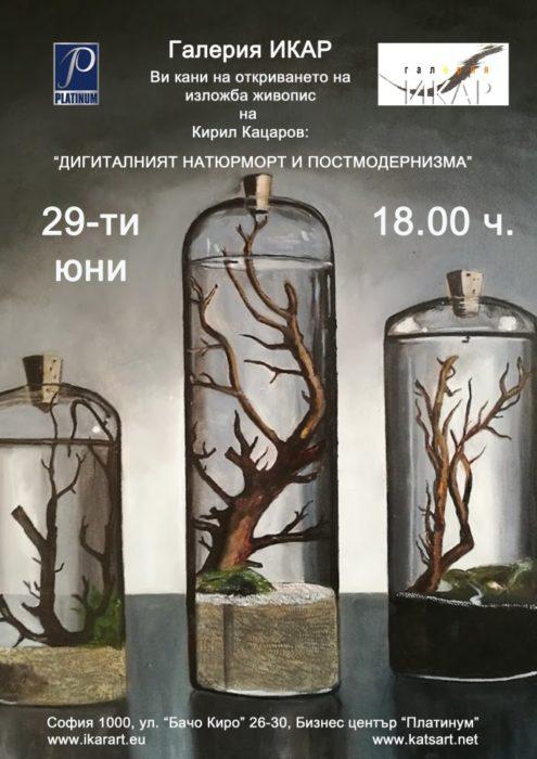 Кирил Кацаров - изложба в галерия ИКАР