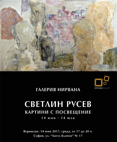Светлин Русев - картини с посвещение-галерия Нирвана