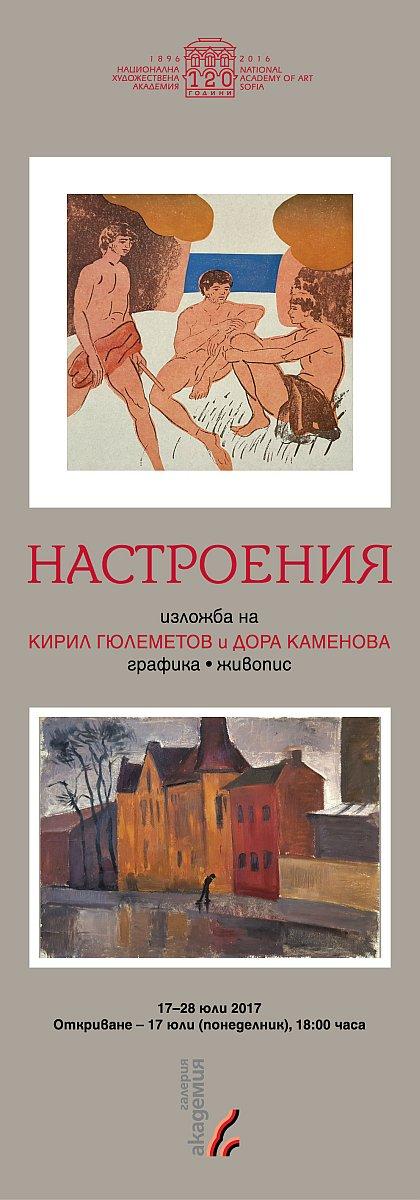 Изложба на Кирил Гюлеметов и Дора Каменова