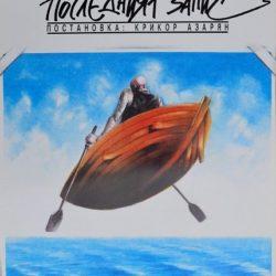 Стефан Десподов - Плакат, 1992