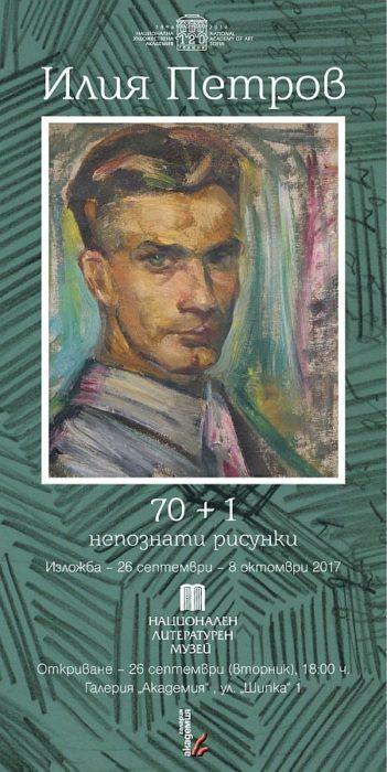 Изложба с рисунки на Илия Петров в галерия Академия