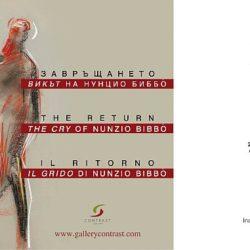 Нунцио Биббо - изложба с рисунки в галерия Контраст