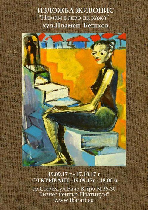 Пламен Бешков - изложба в галерия Икар 2017