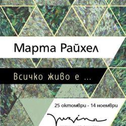 Марта Рахел- изложба в галерия Рахел