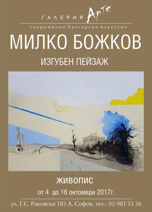 Милко Божков - изгубен пейзаж-изложба в Арте