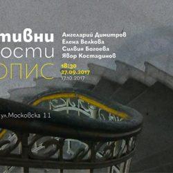 Субективни реалности - изложба в галерия Юзина