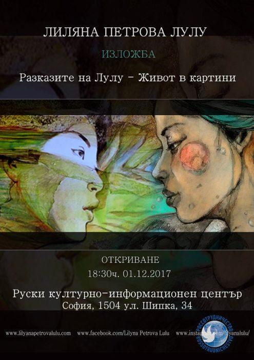 Изложба на Лиляна Петрова-Лулу