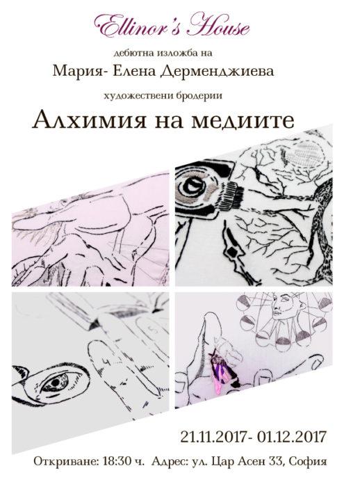 изложба на Мария-Елена Дерменджиева
