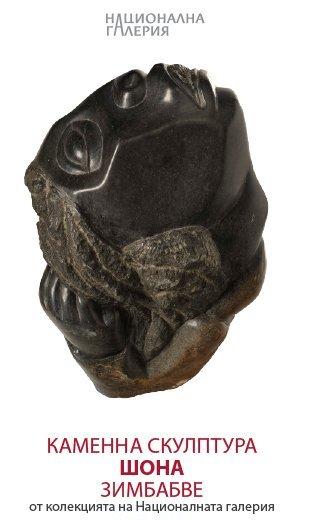 Каменна скулптура Шона