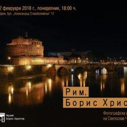 Рим.Борис Христов - фотографска изложба на Светослав Чулин