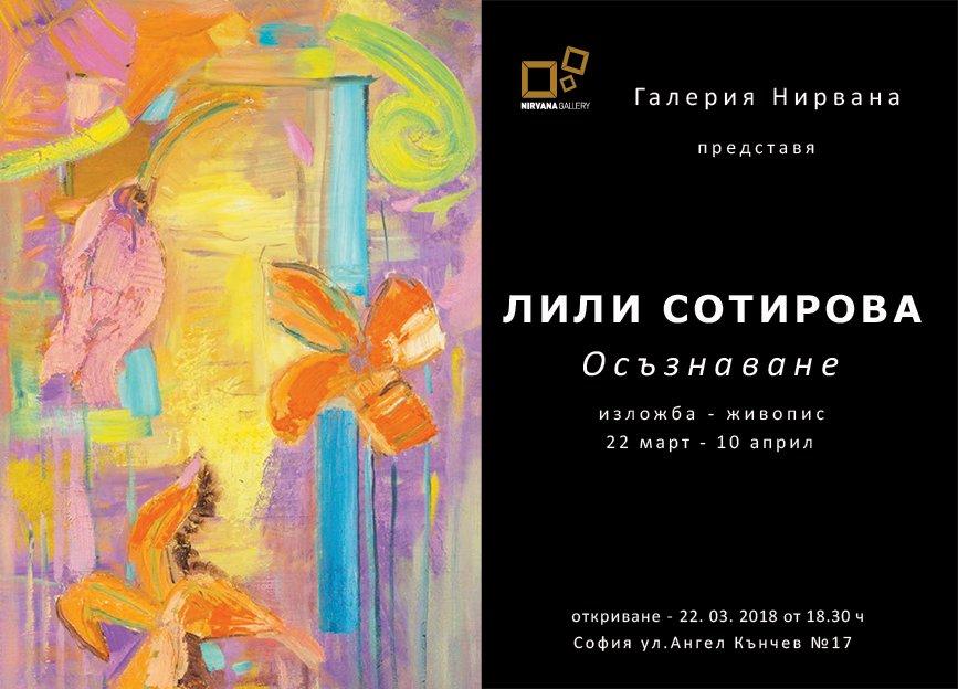 Лили Сотирова - изложба в галерия Нирвана