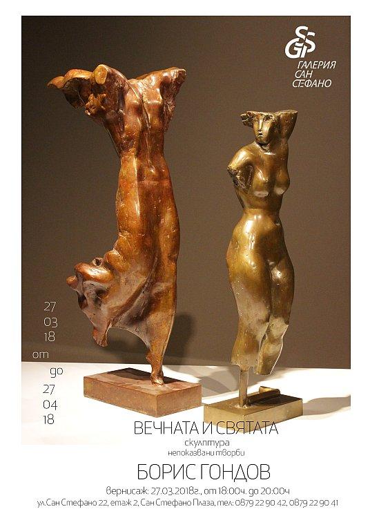 Boris Gondov - izlozhba v galeria San Stefano
