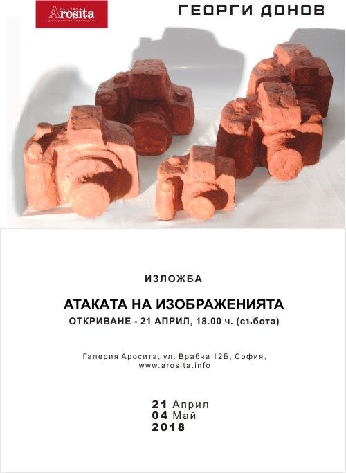 Георги Донов - Атаката на изображенията, изложба в Аросита