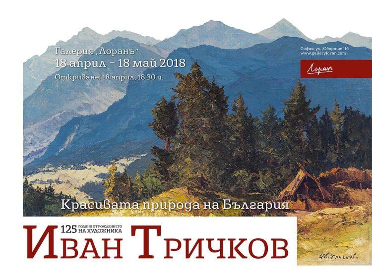 Иван Тричков- изложба в галерия Лоранъ, 2018