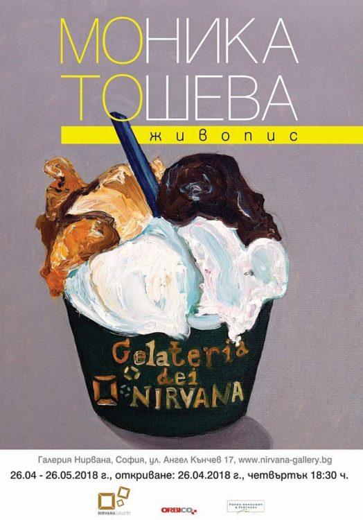 Моника Тошева - изложба в галерия Нирвана