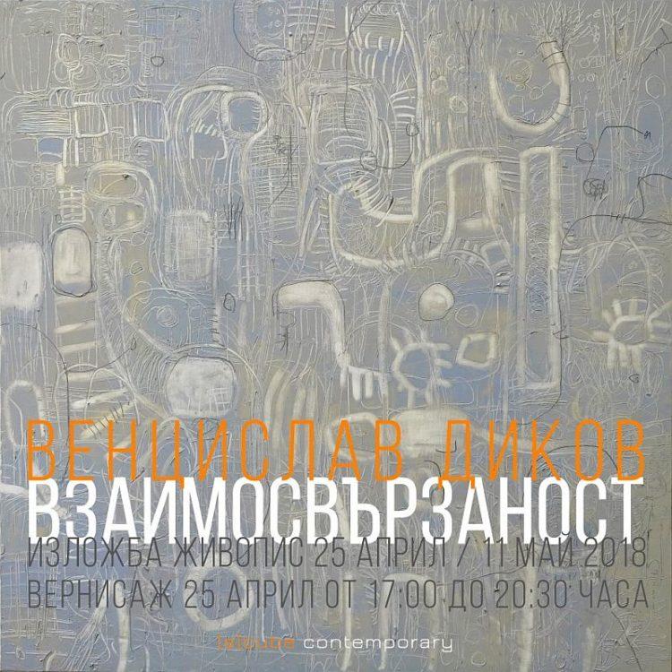 Ventsislav Dikov - izlozhba v galeria a-cube 2018