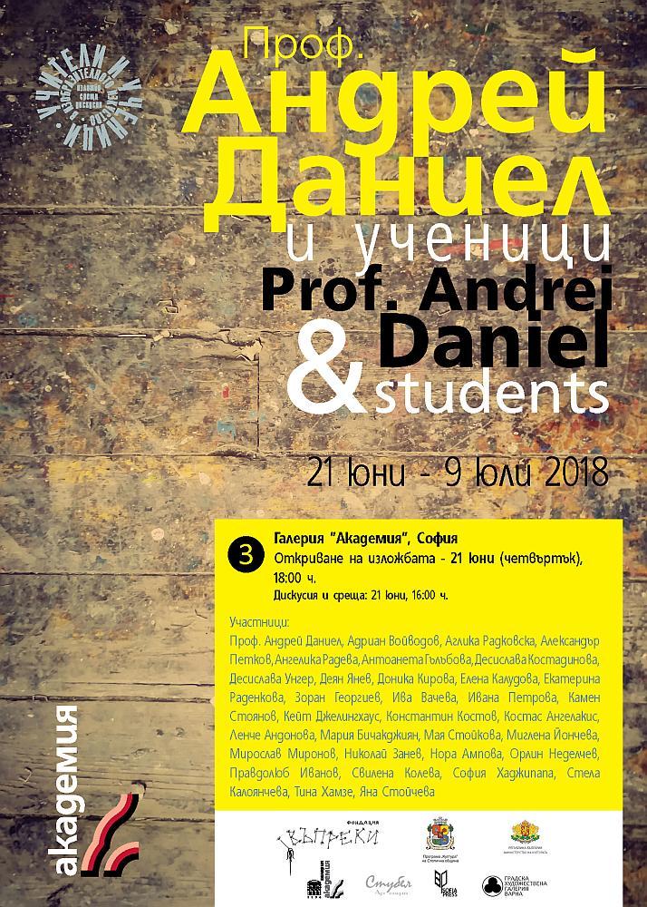 Andrei Daniel i uchenitsi - izlozhba v Akademia