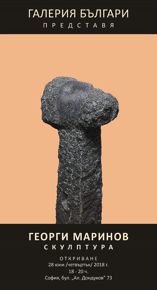 Georgi Marinov - izlozhba v galeria Bulgari