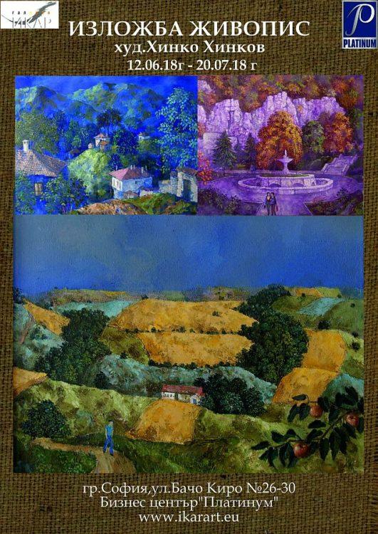 Hinko Hinkov- izlozhba v galeria Ikar 2018