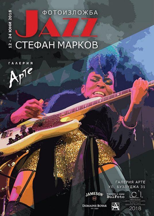 Jazz-fotografska izlozhba na Stefan Markov