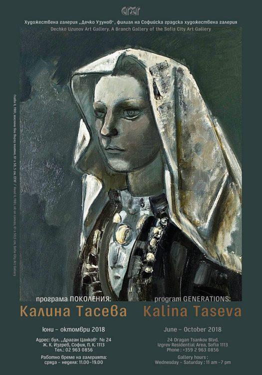 Kalina Taseva - izlozhba v galeria Dechko Uzunov-2018